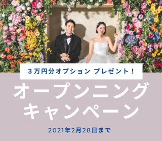 【3万円分特典付き!】オープン記念フェア