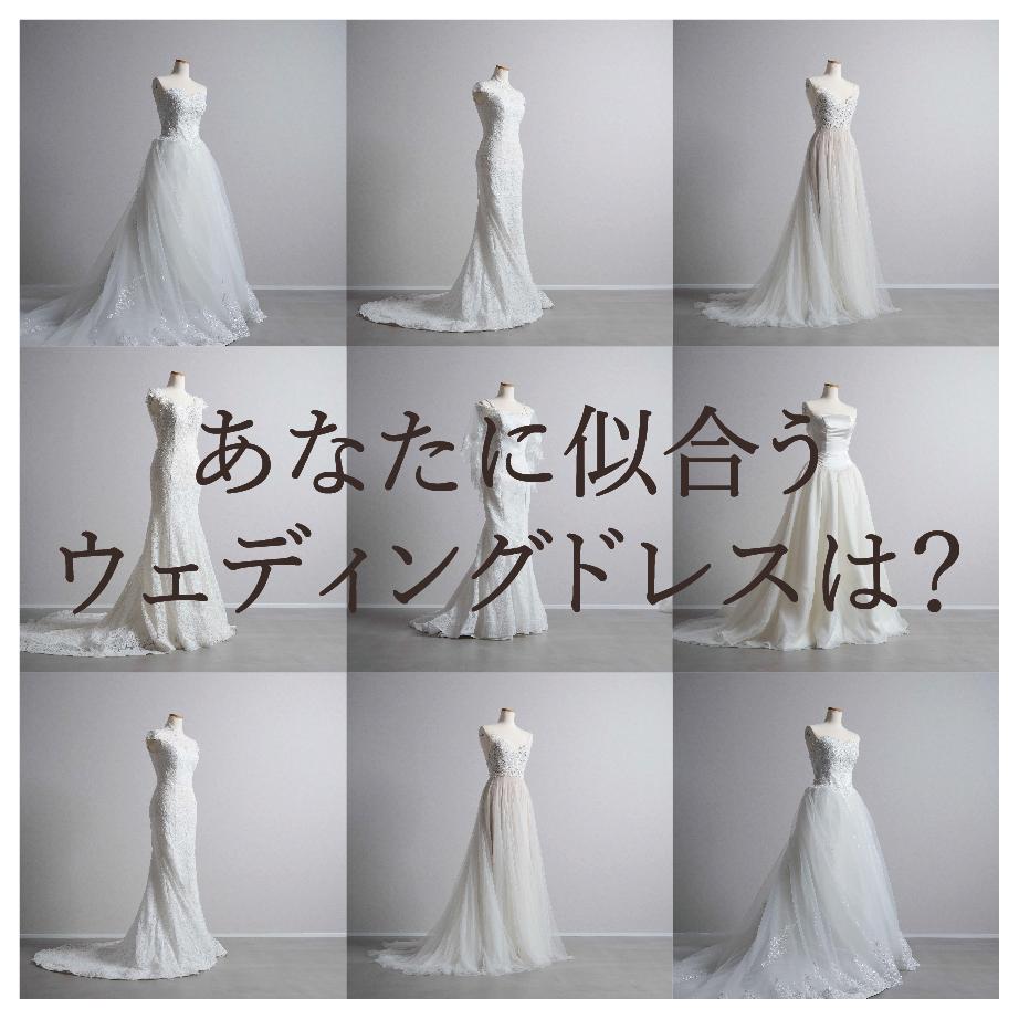 Aライン・スレンダーライン・マーメイドラインなど<br>ドレスの特徴や似合う体系などをまとめました