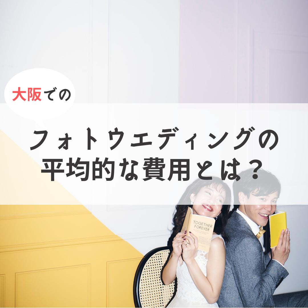 大阪でフォトウエディングするときにかかる平均的な費用は?